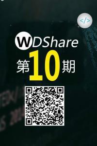 WDShare【前端杂谈】 第10期