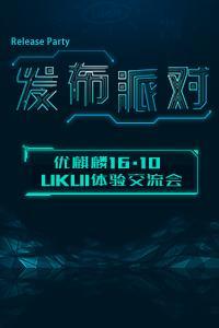 优麒麟16.10发布派对暨UKUI体验交流会-郑州站