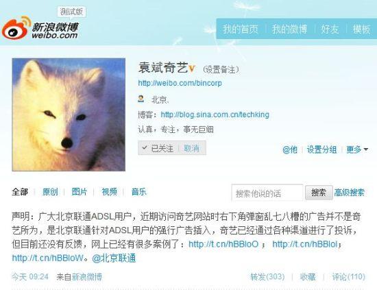 奇艺网技术中心总经理袁斌微博截图