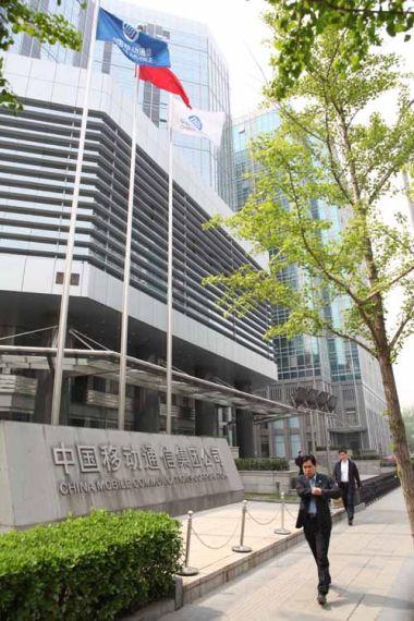 中国移动通信集团公司大楼。很多年轻人梦想进入中移动这样的央企(中国周刊记者 王攀 摄)