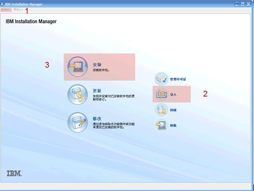 图 5. 安装管理器界面