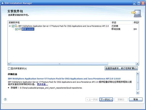 图 8. 安装 OSGi&JPA 2.0 功能部件包