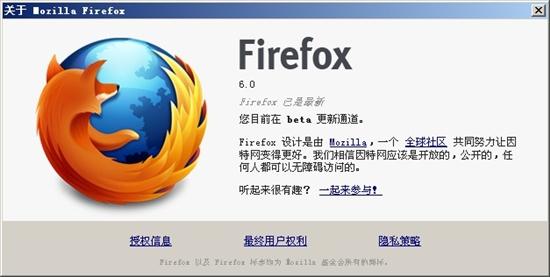 Firefox 6 Beta千呼万唤始出来