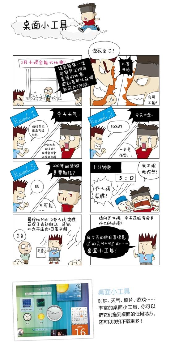 Windows 7系列漫画之免费杀软MSE