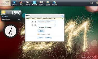 图 3. 腾讯的 Web QQ 网站上的弹出对话框