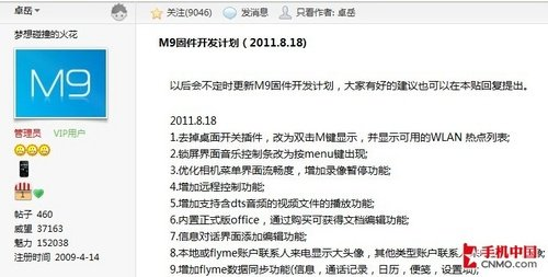 发力对抗小米 魅族M9公布固件开发计划