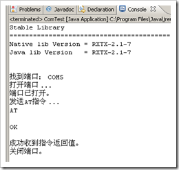 java编写简单的串口程序访问短信猫