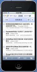 图 1. 左图是桌面版 Google Reader,右图是 iPhone 版 Google Reader