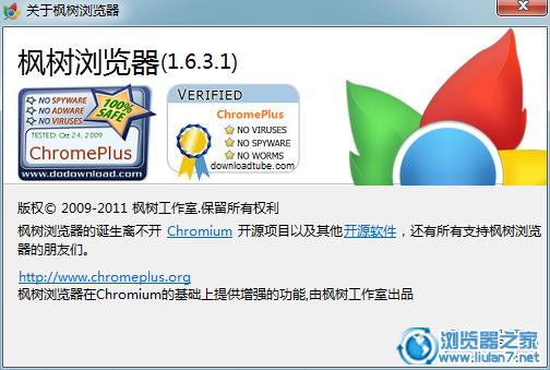 枫树浏览器 V1.6.3.1 for Windows 发布更新