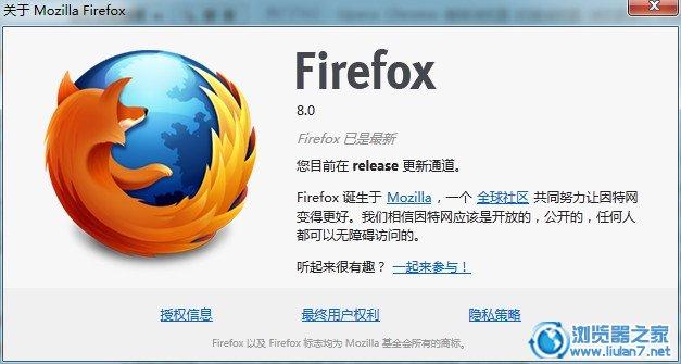 Mozilla Firefox 8.0 正式候选版本发布
