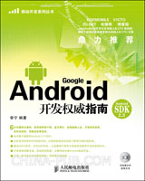 Android开发权威指南