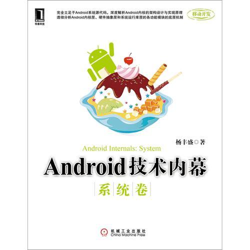 Android技术内幕:系统卷(通过源代码系统分析Android系统层的架构设计与实现原理)