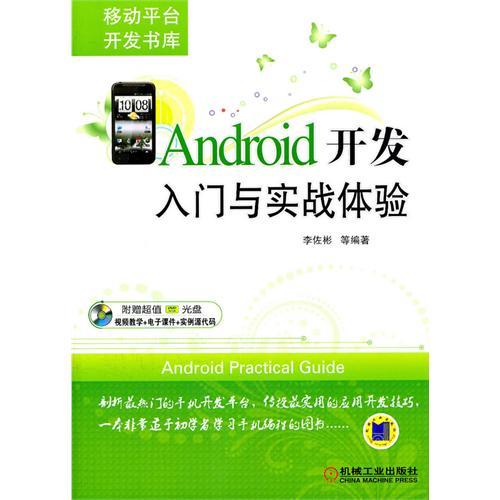 Android开发入门与实战体验