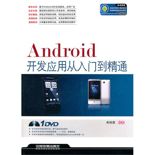 Android开发应用从入门到精通(附光盘)