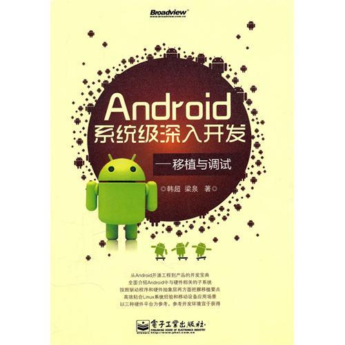 Android系统级深入开发——移植与调试