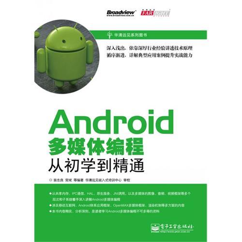 Android多媒体编程从初学到精通