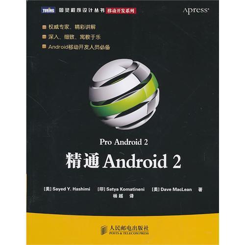精通Android 2