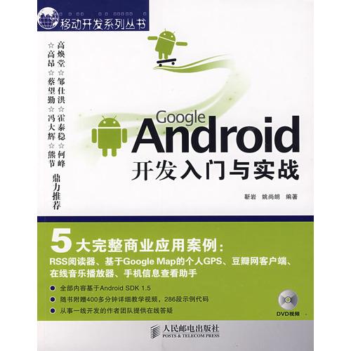 Google Android开发入门与实战(附光盘)
