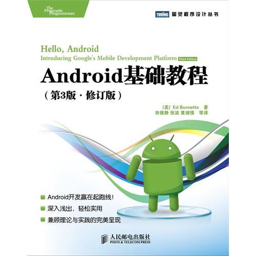 Android基础教程:第3版:修订版