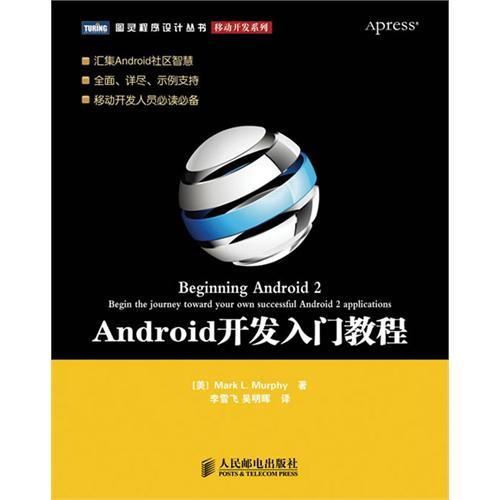 Android开发入门教程