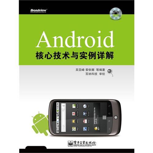Android核心技术与实例详解(含DVD光盘1张)