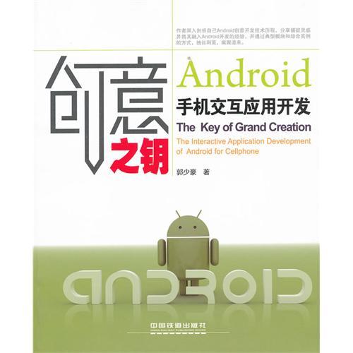 创意之钥——Android手机交互应用开发