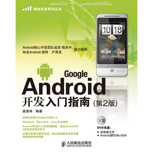 Google Android开发入门指南(第2版)(附光盘)