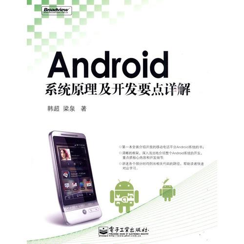 Android系统原理及开发要点详解