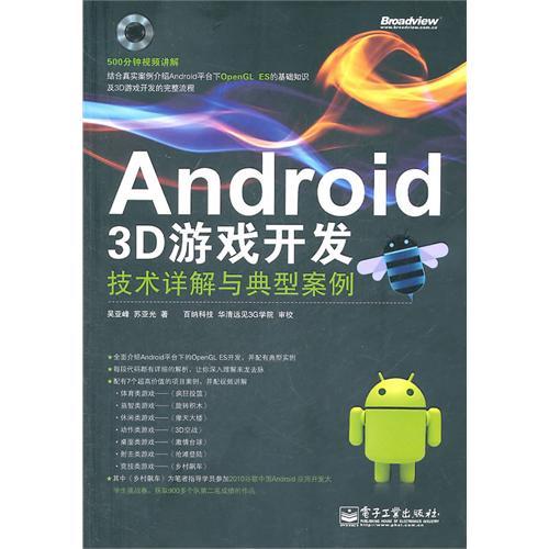 Android 3D游戏开发技术详解与典型案例(含DVD光盘1张)