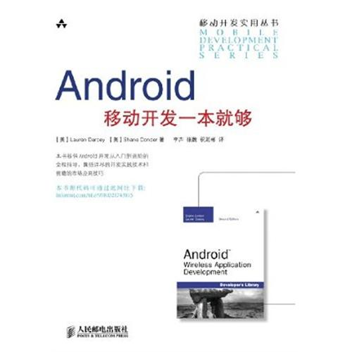 Android移动开发一本就够