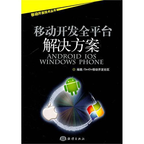 移动开发全平台解决方案——Android/iOS/Windows Phone