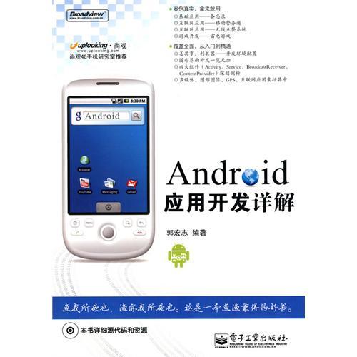 Android应用开发详解(含CD光盘1张)