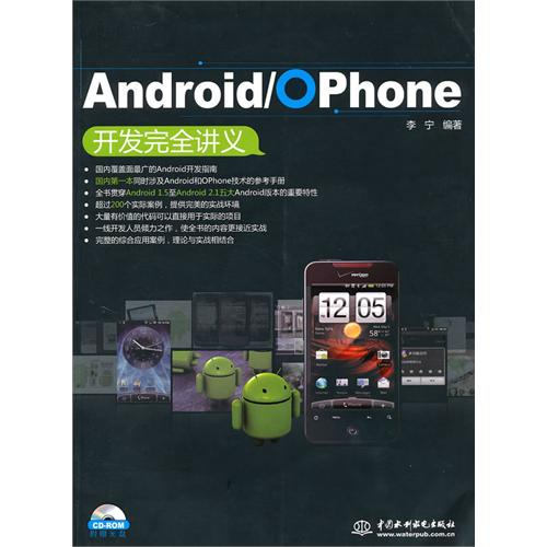 Android/OPhone 开发完全讲义