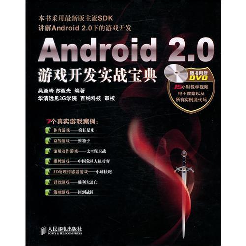 Android 2.0游戏开发实战宝典