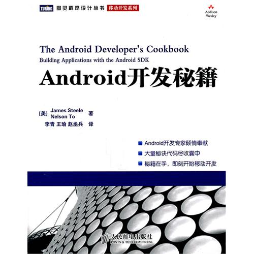 Android开发秘籍