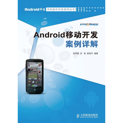 Android移动开发案例详解