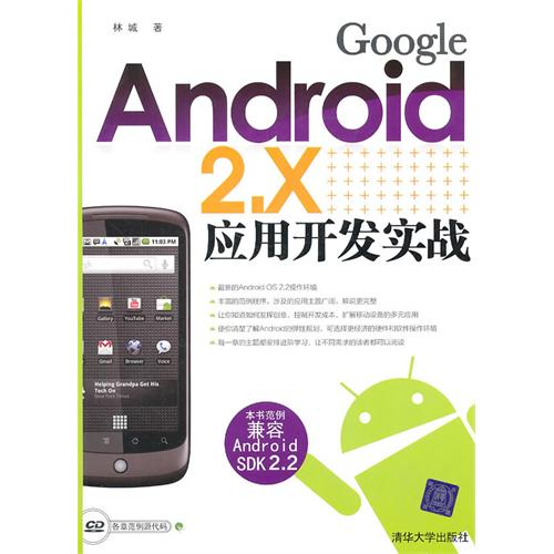 Google Android 2.X应用开发实战