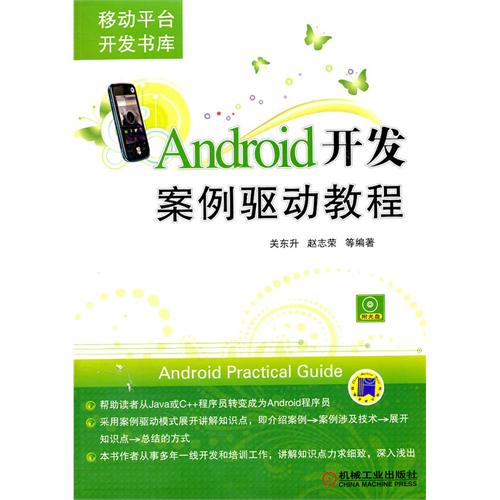Android开发案例驱动教程