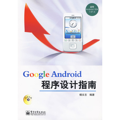 Google Android程序设计指南