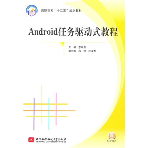 Android任务驱动式教程