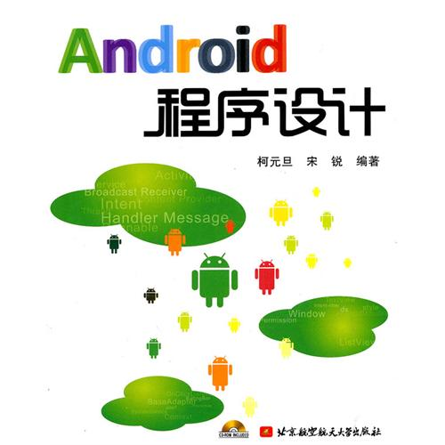 Android程序设计