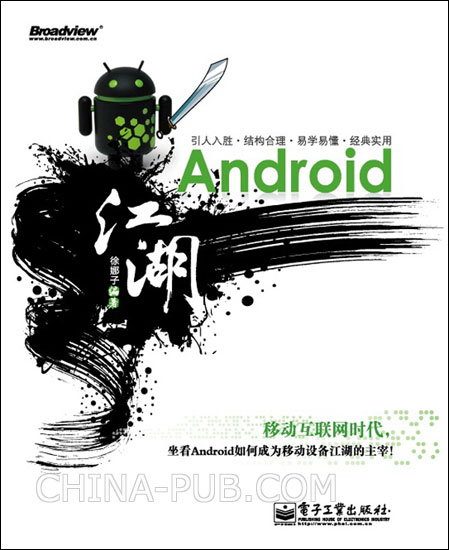 Android江湖