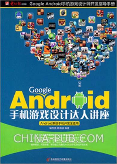 Google Android手机游戏设计达人讲座
