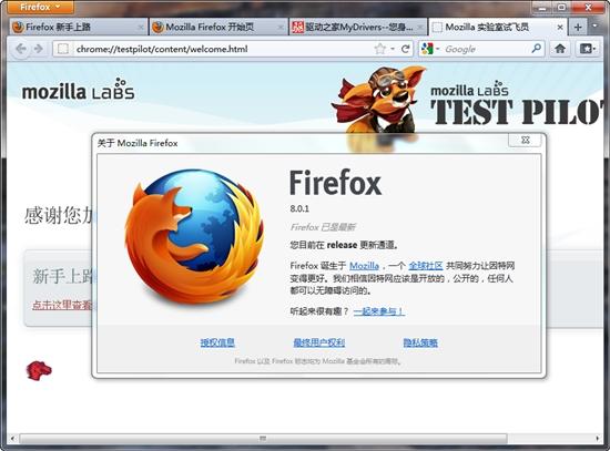 命途多舛 Firefox 8.0.1正式发布