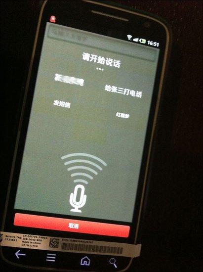 百度易手机功能曝光:开机即搜 电话反骚扰