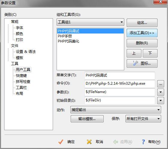 editplus代码调试