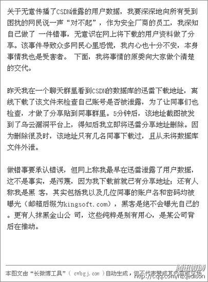 金山网络否认员工涉嫌CSDN密码库黑客事件