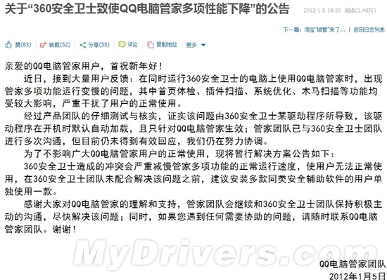 又一艰难决定:腾讯称360安全卫士骚扰QQ电脑管家