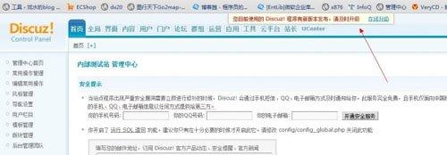 Discuz! X2.5 Beta版发布 供站长体验与测试