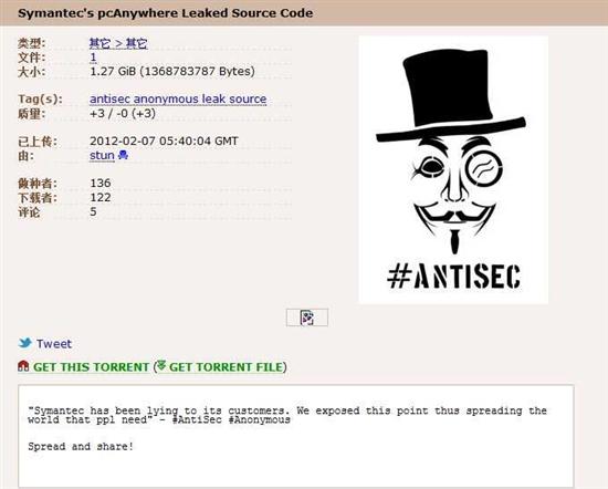 黑客勒索赛门铁克5万美元不成 公布软件源码